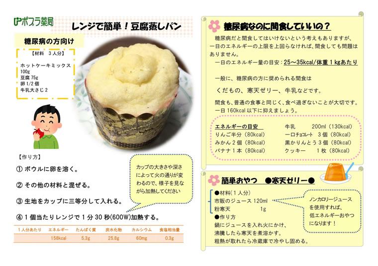 レンジで簡単!豆腐蒸しパン